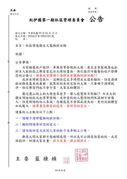 紀字第99041301號公告(社區環境衛生之寵物排泄物).jpg