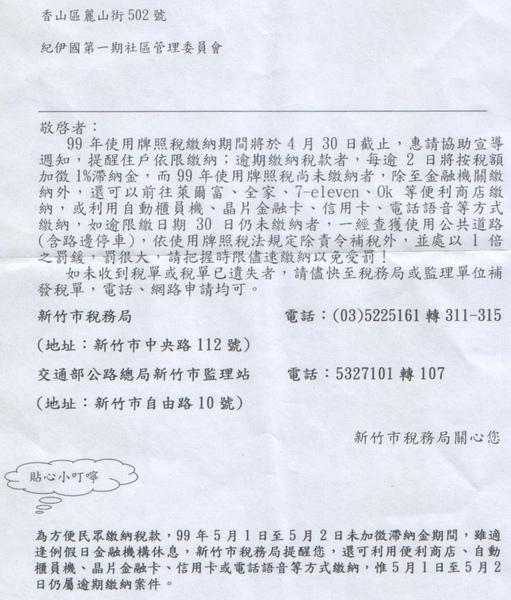新竹市稅務局-99年使用牌照稅宣導.jpg
