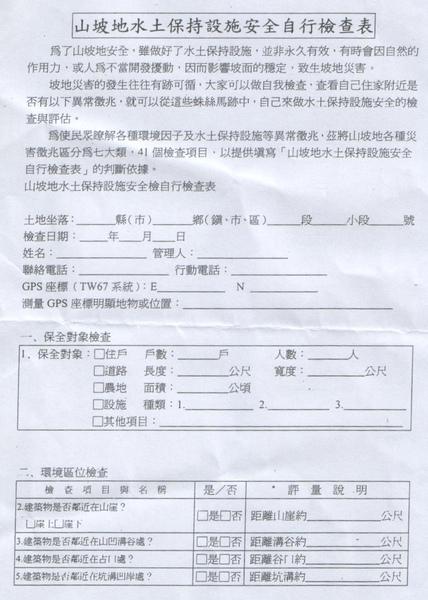 府工使字第0990043716-2.jpg