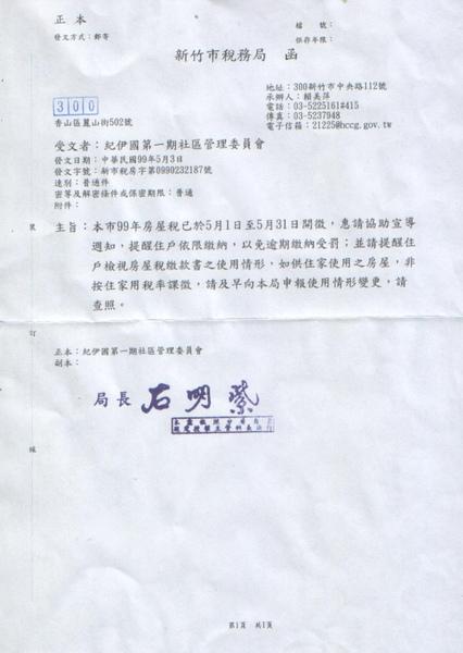 新市稅房字第0990232187號(新竹市稅務局-房屋稅開徵宣導).jpg