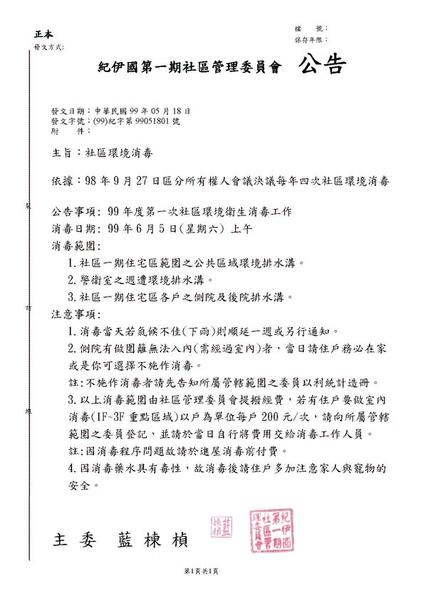 紀字第99051801號公告(社區環境消毒).jpg