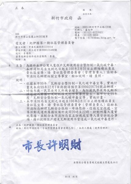 新竹市政府函--防治瓦斯中毒