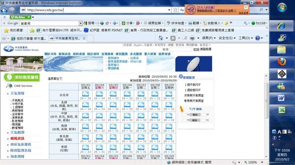 20100902_氣象.jpg