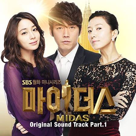 SBS_마이더스_OST_Part.1 2011_COVER.jpg