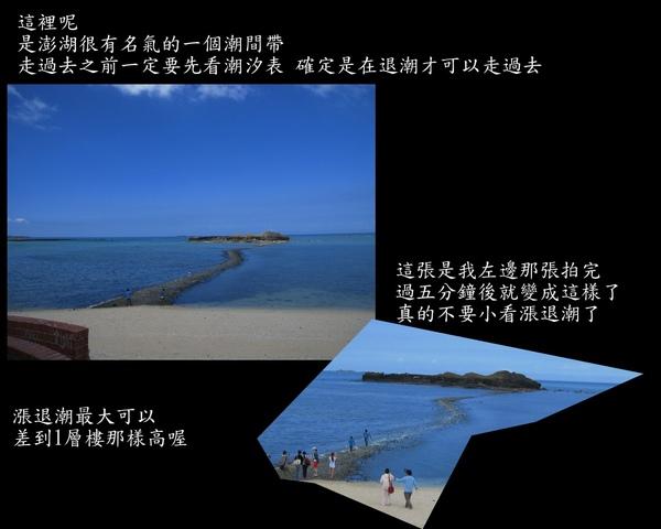 澎湖_11.jpg