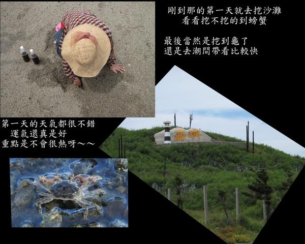 澎湖101.jpg
