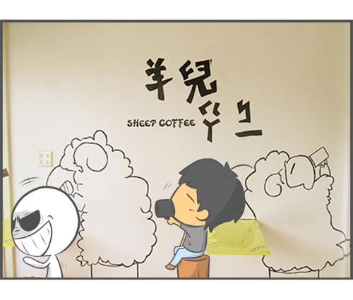 羊兒ㄍㄚ ㄅㄧ