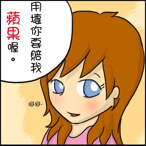 20120325_Apple07.jpg
