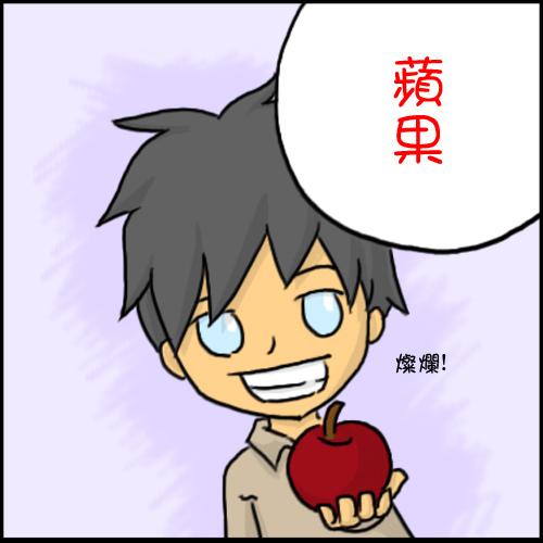 20120325_Apple08.jpg