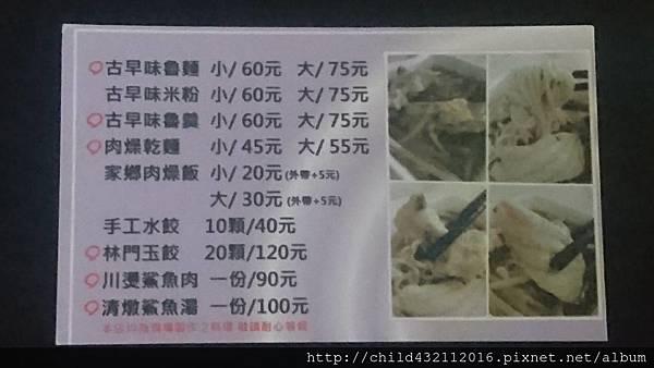 林門玉餃名片反.jpg