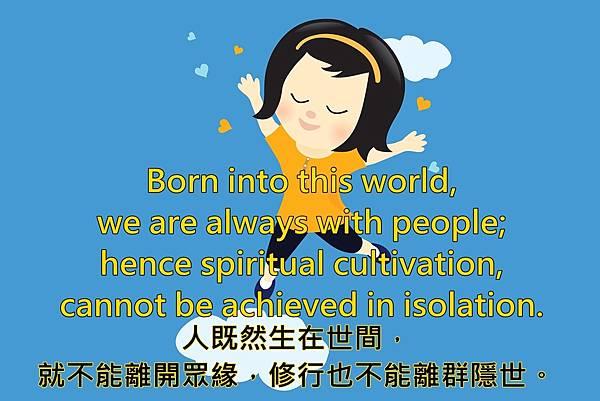 人既然生在世間,就不能離開眾緣,修行也不能離群隱世。