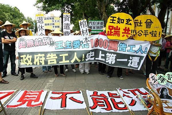 全國關廠工人連線抗議活動(轉貼自《全國關廠工人連線》FB粉絲團)