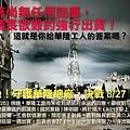 轉貼自《華隆公會在罷工!》FB粉絲團2