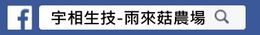 fb搜尋 宇相農場.png