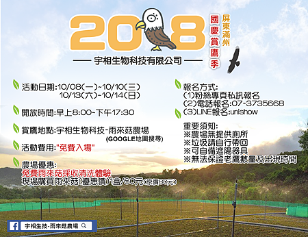 2018國慶_副本.png