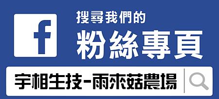 搜尋FB宇相生技-雨來菇農場.png