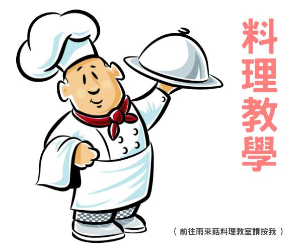 雨來菇料理教學