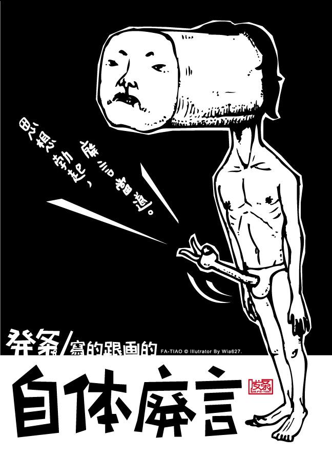 【自體廢言】封面only.jpg