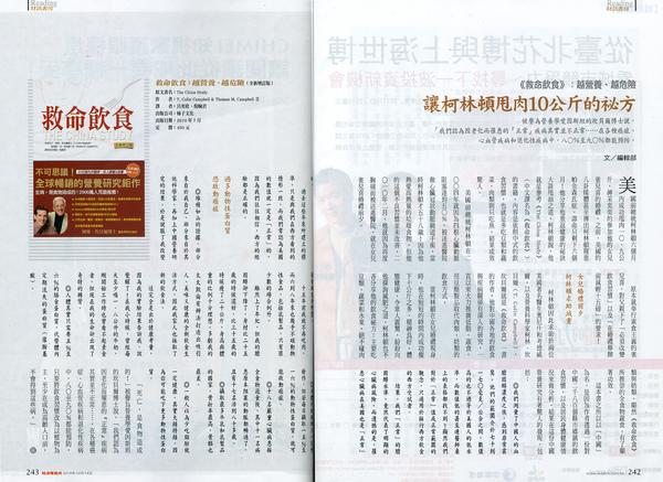 chinastudy201010115.jpg