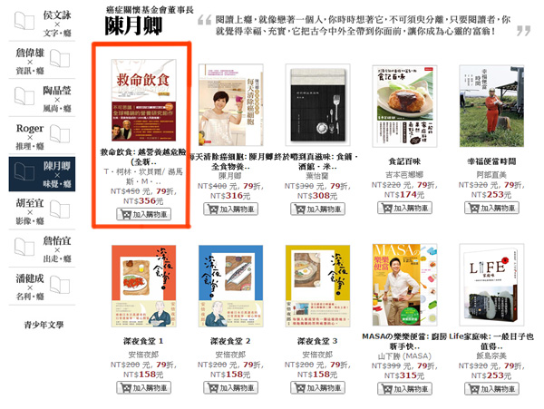 誠品2011暢銷榜--陳月卿推薦.jpg