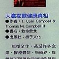 有機誌20107月號-救命飲食書訊介紹.jpg