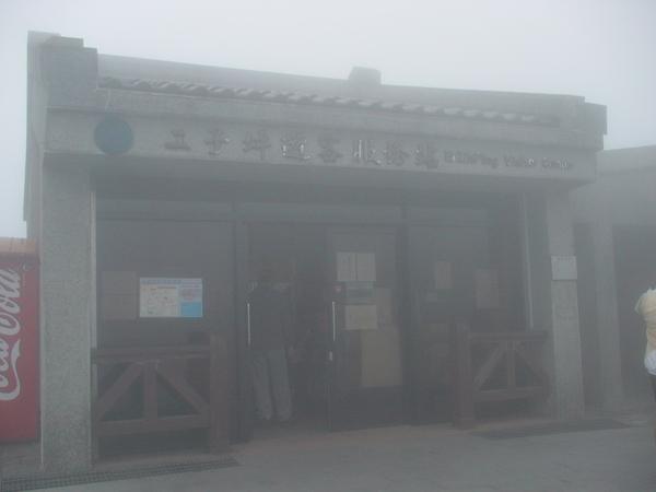 二子坪遊客服務站
