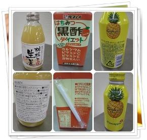 hirosima juice.jpg