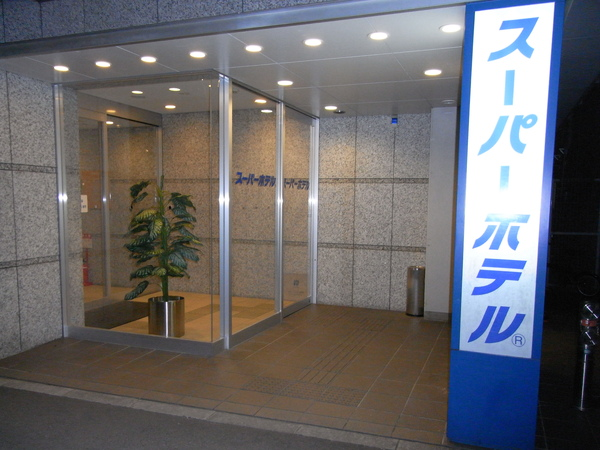 1117-2201京都スーパーホテル烏丸五条.JPG