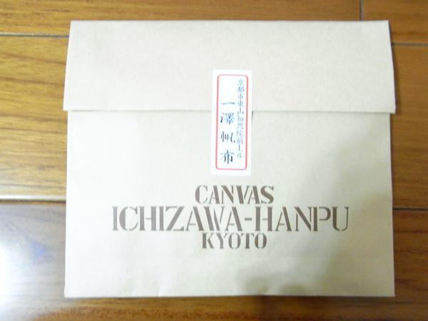 1118一澤信三郎かばん0.JPG