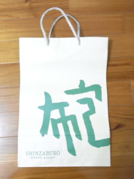 1118一澤信三郎かばん05.JPG