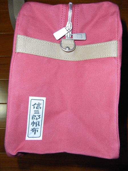 1118一澤信三郎かばん03.JPG