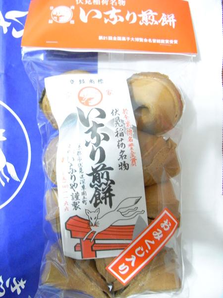Inari-煎餅02.JPG