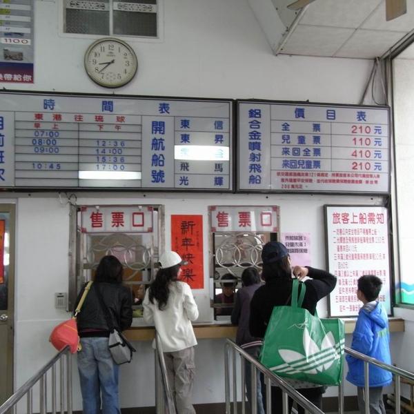 002東琉船票售票口.JPG