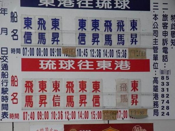 003東琉線民營船班表.JPG