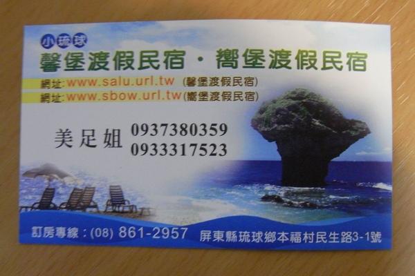 005-1東琉套票.JPG