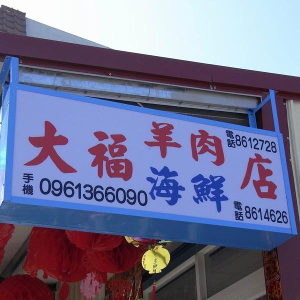 013大福羊肉海鮮店01.JPG