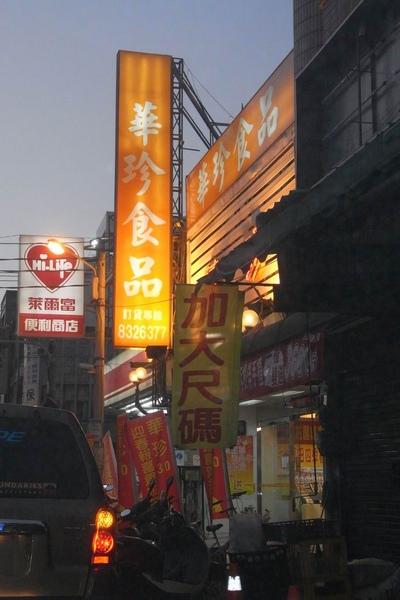 018華珍食品-店門口01.JPG