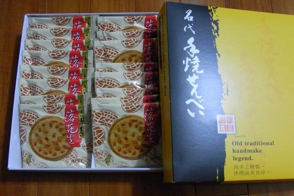 018華珍食品-落花生煎餅.JPG