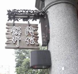 隆信餅行1.JPG