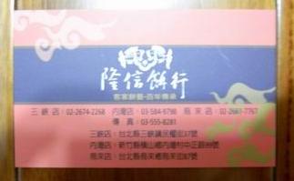 隆信餅行3.JPG