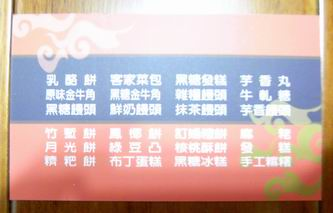隆信餅行4.JPG
