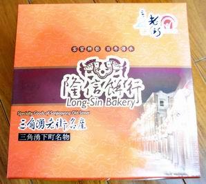 隆信餅行大餅1.JPG