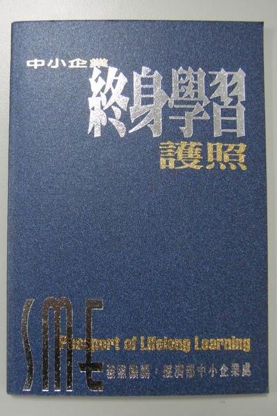 小企業終身學習護照.JPG