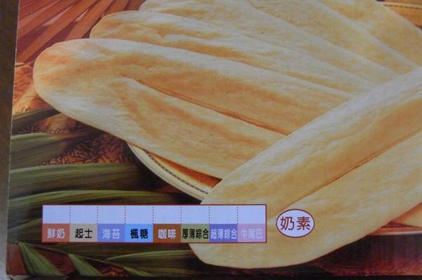 宜蘭餅1.JPG