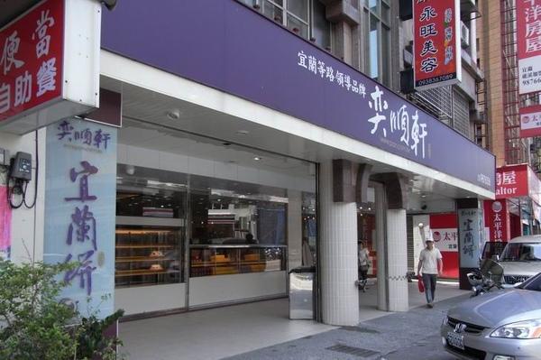 奕順軒2.JPG