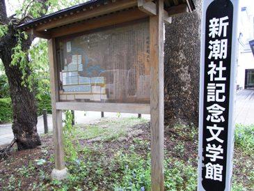 0512角館ー新潮社記念文学館.JPG