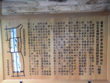 0512角館ー武家屋敷.JPG