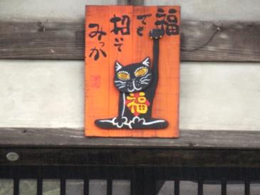 0512角館ー可愛い猫看板.JPG