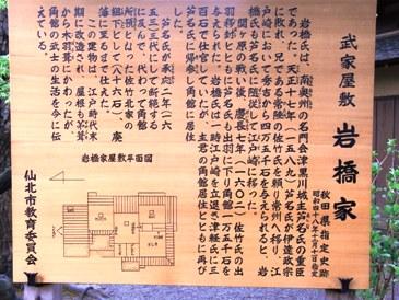 0512角館ー武家屋敷岩橋家.JPG