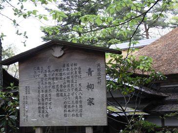 0512角館ー武家屋敷青柳家.JPG